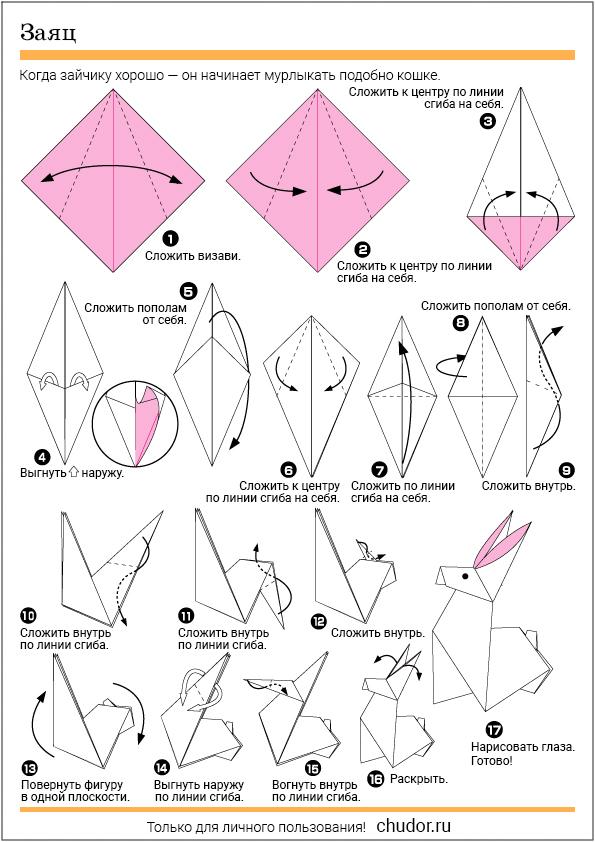 Схема оригами заяц