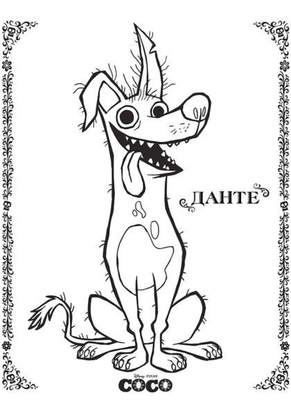 Раскраска Пёс Данте скачать или распечатать