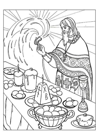 Раскраска освящение пасхальных яств скачать или распечатать