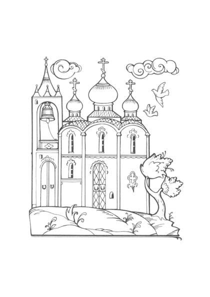 Раскраска приходская церковь скачать или распечатать