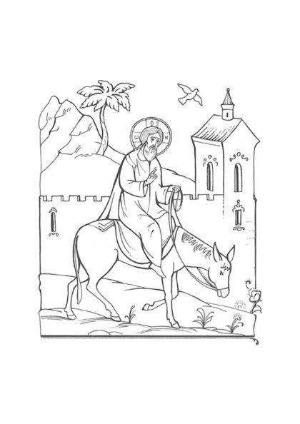 Раскраска Вход Господень в Иерусалим скачать или распечатать