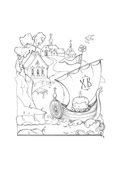 Раскраска Пасха Православная скачать или распечатать