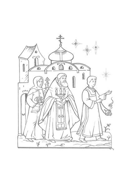 Раскраска священнослужители и прихожане скачать или распечатать