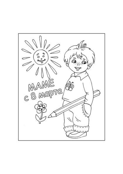 Раскраска Открытка для мамы скачать или распечатать. Картинка для раскрашивания на 8 Марта.