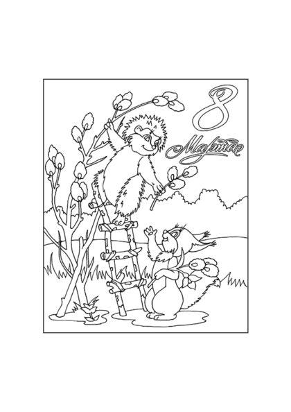 Раскраска Первые цветы скачать или распечатать. Картинка для раскрашивания на 8 Марта.