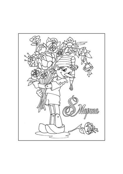 Раскраска Буратино и букет цветов скачать или распечатать. Картинка для раскрашивания на 8 Марта.
