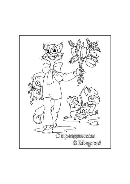 Раскраска Кот Леопольд и букет цветов скачать или распечатать. Картинка для раскрашивания на 8 Марта.