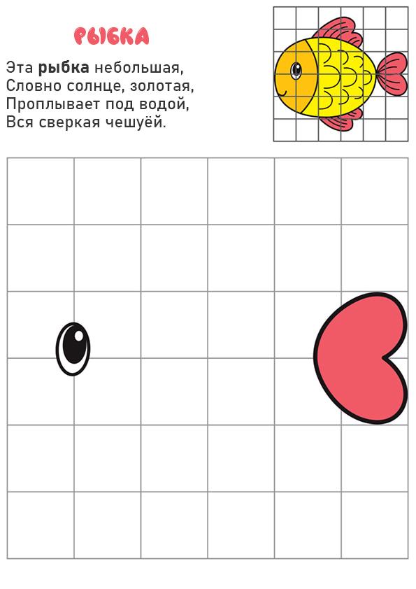 Раскраска Рыбка | Рисование по клеточкам | Чудо ребенок