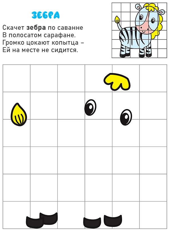 Раскраска Зебра | Рисование по клеточкам | Чудо ребенок