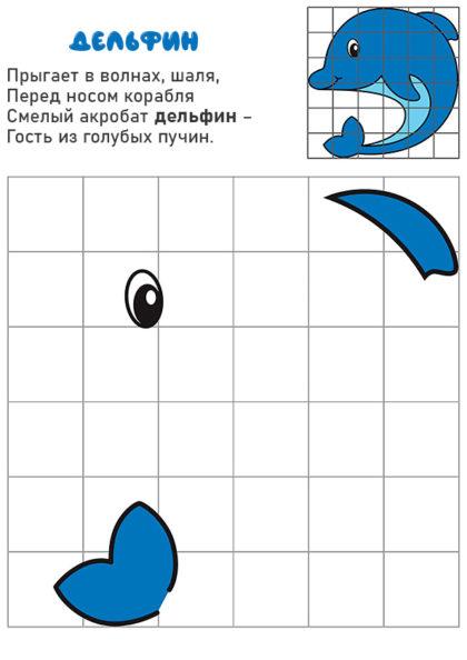 Раскраска Дельфин | Рисование по клеточкам | Чудо ребенок