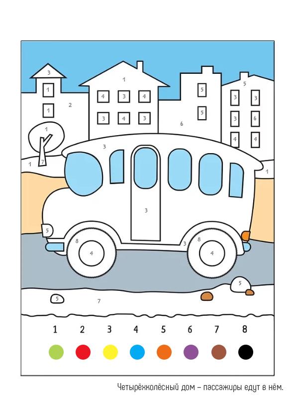 Раскраска Автобус | Раскраски по цифрам | Чудо ребенок