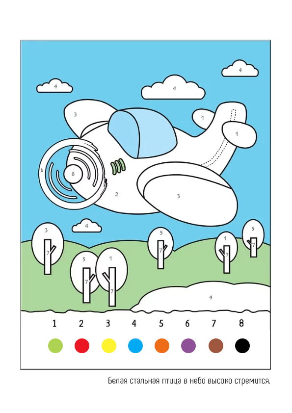 Раскраска Самолётик | Раскраски по цифрам | Чудо ребенок