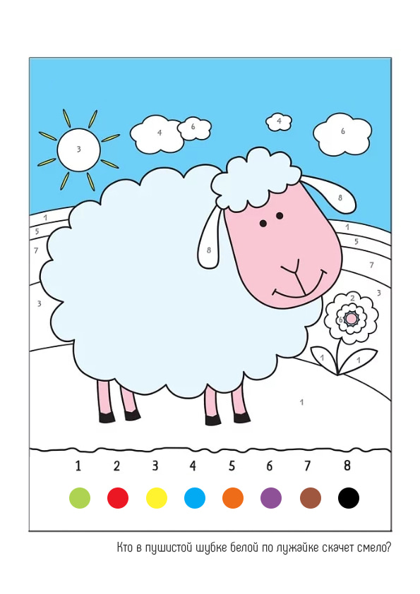 Раскраска Овечка | Раскраски по цифрам | Чудо ребенок