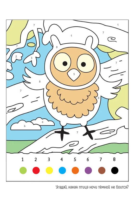 Раскраска Корова | Раскраски по цифрам | Чудо ребенок