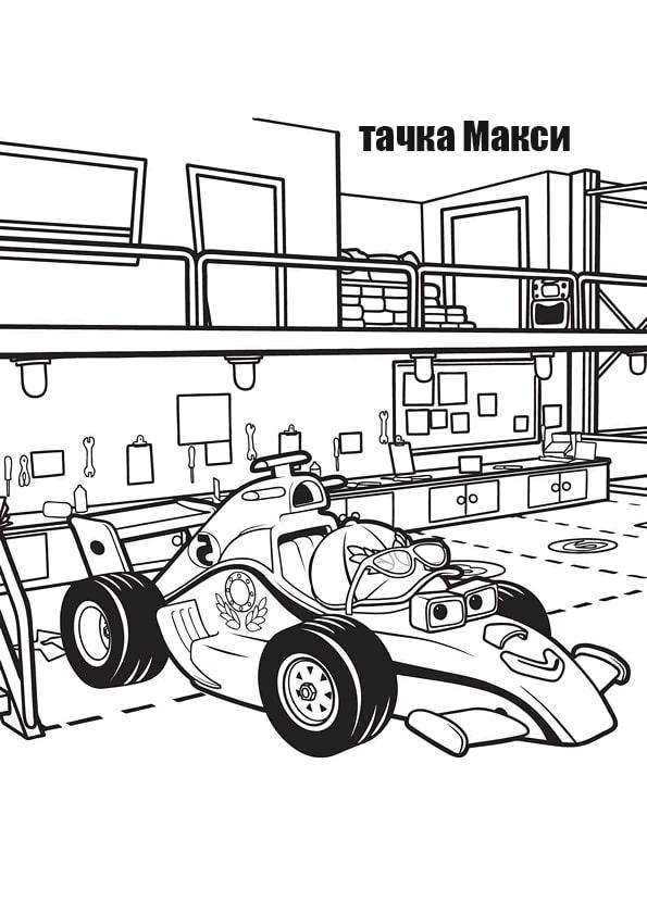 Раскраска Тачка Макси на СТО | Рори – гоночная тачка ...