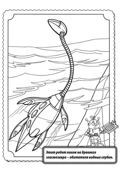 Раскраска Эласмозавр скачать или распечатать