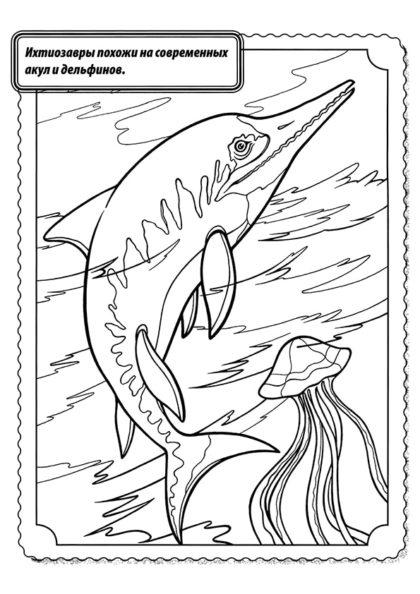 Раскраска Ихтиозавр скачать или распечатать