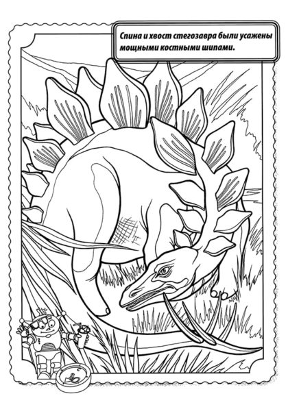 Раскраска Стегозавр скачать или распечатать