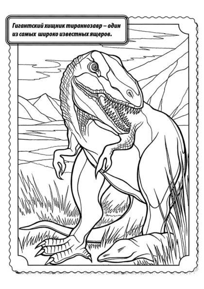 Раскраска Тираннозавр скачать или распечатать