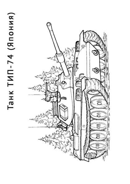 Раскраска Танк ТИП 74 скачать или распечатать