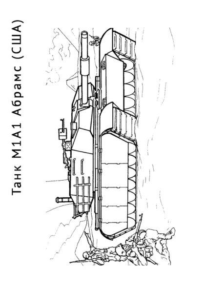 Раскраска Танк М1А1 Абрамс скачать или распечатать
