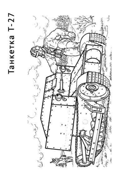 Раскраска Танкетка Т-27 скачать или распечатать