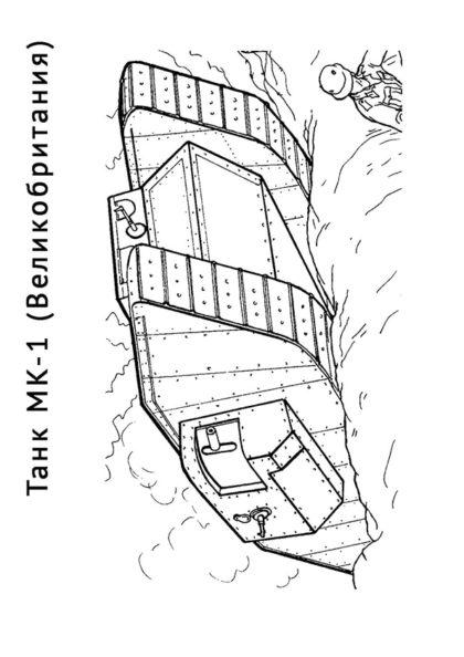 Раскраска Танк Mark I (Мk-1) скачать или распечатать