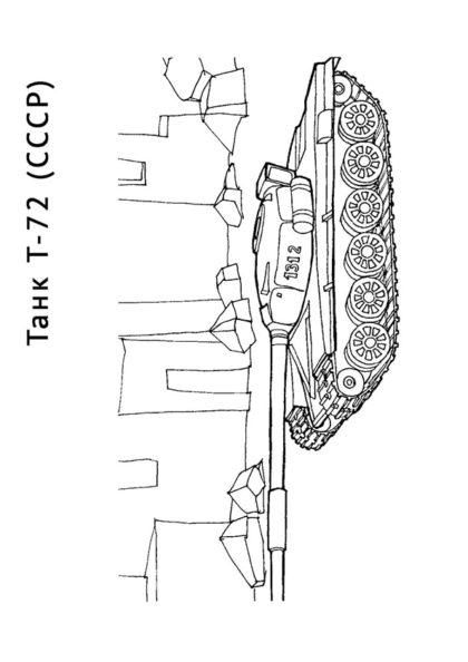 Раскраска Танк Т-72 скачать или распечатать