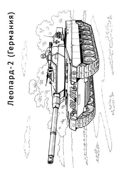 Раскраска Танк Леопард 2 скачать или распечатать