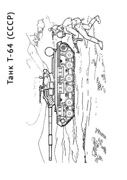 Раскраска Танк Т-64 скачать или распечатать