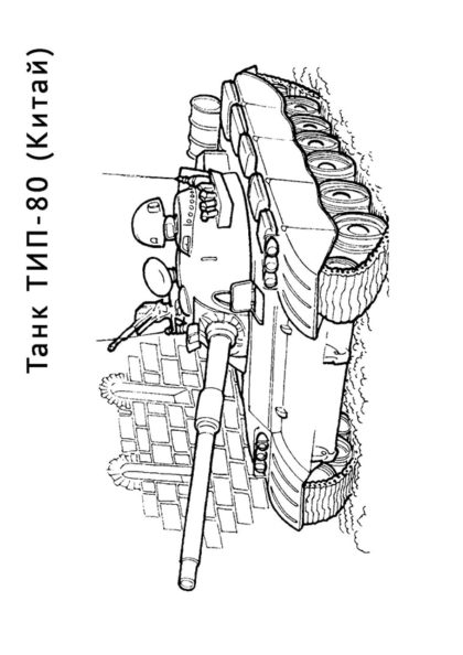 Раскраска Танк ТИП 80 скачать или распечатать