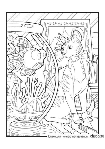 Раскраска Благородный Котик и аквариум скачать или распечатать